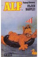 АЛФ - Пълен напред! - книга 6