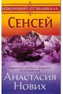 Изконният от Шамбала - Книга 1: Сенсей