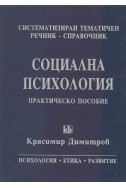 Социална психология систематизиран тематичен речник - справочник