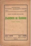 Дъщерята на Калояна/ Антикварно издание - книга 1