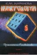 Нумерология. Практическо ръководство Т.1