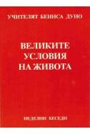 Великите условия на живота - НБ, 1919