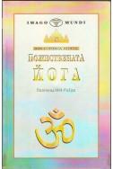 Божествената йога