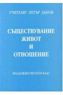 Съществувание, живот и отношение - МОК, година ХІ, (1931 - 1932)