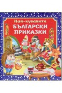 Най-хубавите български приказки (твърди корици)