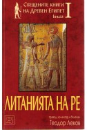 Свещените книги на древен Египет - книга 1 - Литанията на РЕ