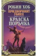 Придворният убиец книга 2 Кралска поръчка
