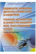 Епидемиология, профилактика, диагностика и лечение на рака на ендометриума