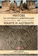 Митове на изгубената цивилизация на маите и ацтеките