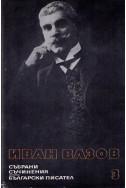 Иван Вазов - събрани съчинения / лирика том 3