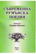 Съвременна румънска поезия
