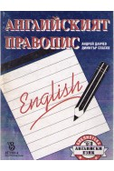 Английският правопис