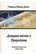 Допирни точки в Природата - МОК, година ІI, (1922 - 1923)