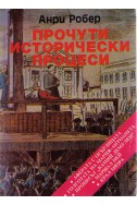 Прочути исторически процеси