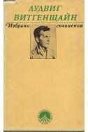 Избрани съчинения - Лудвиг Витгенщайн