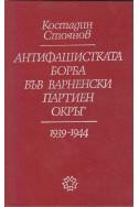 Антифашистката борба във варненски партиен окръг (1939-1944)