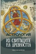Астрология - Из свитъците на древността