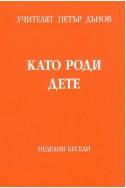 Като роди дете - НБ, 1940 - 1941 г.