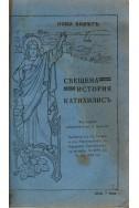 Катихизис  Нов Завет Свещена история