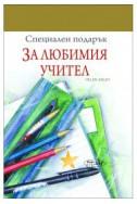 За любимия учител (Специален подарък)