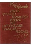 Кратък Френско - български речник