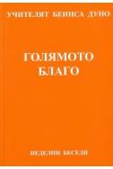 Голямото благо - НБ, серия ХІІ, том 3, 1929 г.