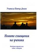 Новите схващания на ученика - МОК, година ІV, (1924 - 1925)
