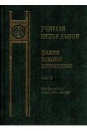 Факти, закони, принципи - ООК, година ХХІІ (1942-43), том 2