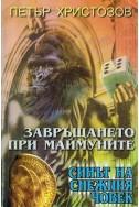 Завръщането при маймуните: Синът на снежния човек