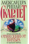 Скарлет - продължение на ''Отнесени от вихъра'' от Маргарет Мичъл том 2