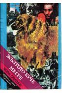 Жълтото куче - Мегре