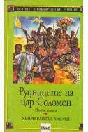 Рудниците на цар Соломон Ч.1