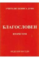 Благословен - НБ, том 2, 1941 - 1942 г.