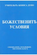 Божествените условия - МОК, година VIІI, том 1 (1928 - 1929)