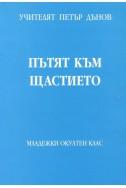 Пътят към щастието - МОК, година ХІХ, том 2 (1939 - 1940)