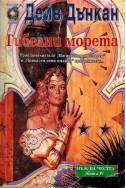 Гибелни морета: Мъж на честта - книга 4