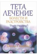 Тета лечение - болести и разстройства