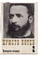 Христо Ботев Събрани съчинения в три тома - том 2