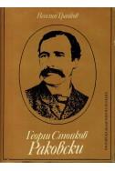Георги Стойков Раковски - биография