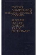 Русско-английский внешнеторговый словарь