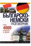 Българско-немски разговорниик над 4000 израза и думи