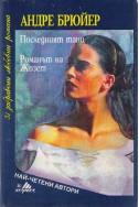 Последният танц - романът на Жозет