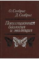 Популяционная биология и эволюция