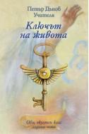 Ключът на живота - ООК, VІІІ година, 1928 - 1929 г.