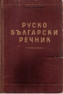 Руско - Български речник