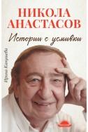 Никола Анастасов  Истории с усмивки