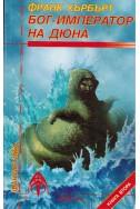 Бог-император на Дюна - книга 2