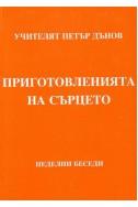Приготовленията на сърцето - НБ, том 2, 1933 - 1934 г.