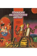 Приказки на съветските народи