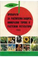 Препарати за растителна защита, минерални торове и растежни регулатори